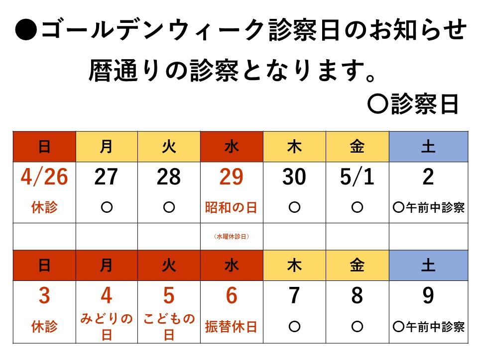 2020%e5%b9%b4-%e3%82%b4%e3%83%bc%e3%83%ab%e3%83%87%e3%83%b3%e3%82%a6%e3%82%a4%e3%83%bc%e3%82%af%e8%a8%ba%e5%af%9f%e6%97%a5%e3%81%ae%e3%81%8a%e7%9f%a5%e3%82%89%e3%81%9b-jpeg122